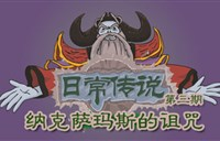 兔玩原创动画日常传说第三集:NAXX的诅咒