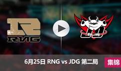 2017LPL夏季赛赛6月25日 RNGvsJDG第二局集锦
