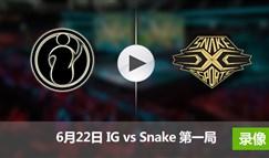 2017LPL夏季赛赛6月22日 IGvsSnake第一局录像