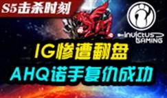S5击杀时刻:小组赛AHQ vs IG精彩集锦1:0