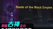 暮光宝剑:魔兽7.0暗牧神器任务介绍