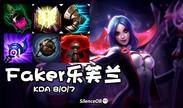 大神怎么玩:Faker妖姬 vs Knight加里奥