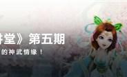 神武大讲堂第五期:多元社交 邂逅你的神武情缘!