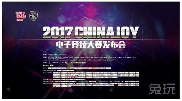 2017ChinaJoy电子竞技大赛发上虞布于绍兴足球充电宝图片