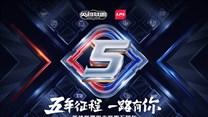 LPL五周年 微笑草莓Gogoing领衔再登LPL舞台