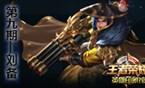 英雄印象馆第九期:仁德义枪射手英雄刘备