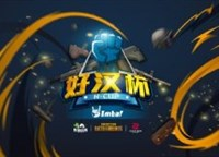 ImbaTV官微公布好汉杯第七周参赛队伍名单