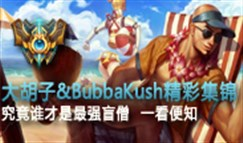 大胡子&BubbaKush 两个神僧哪一个更强?