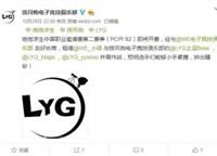 LYG战队发布公告从WE租借小绿参加PCPI2
