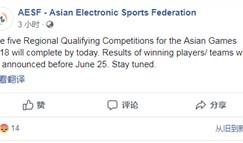 亚洲电子竞技协会:预选赛赛果25日前公布