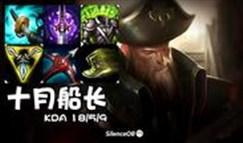 大神怎么玩:十月上单岚切船长连胜上分!