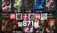 质量王者局871:Rookie BDD Clid Bang