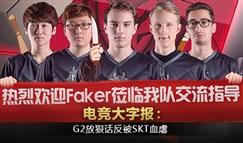 电竞大字报: G2赛前放狠话反被SKT血虐