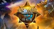 炉石世锦赛次日战报 2胜2败中国队两人淘汰
