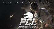 虎牙PCL夏季赛:季后赛大战一触即发,全新4AM剑指首冠