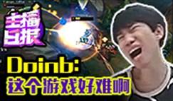 主播日报4.15:Doinb这个游戏好难啊