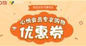 逆战悦在京东活动网址 领取11.11逆战游戏礼包