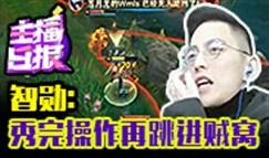 主播日报12.25:智勋秀完操作再跳进贼窝