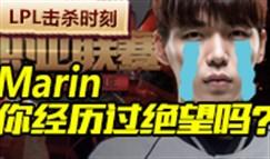 LPL击杀时刻0115 Marin,你经历过绝望吗?