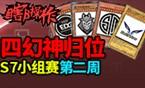 瞎β操作:四大幻神归位!S7小组赛第二周