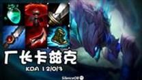 大神怎么玩:厂长螳螂vsSofm稻草人 保KDA?