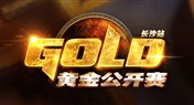 炉石黄金公开赛长沙站 比赛将采用标准模式