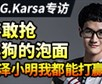 RNG打野Karsa专访:我可不敢抢小狗的泡面
