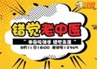 绝地求生人气主播错觉回归斗鱼,8月11日晚18时开启回归首秀