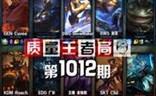 质量王者局1012:厂长, Cuvee, 金灿毅, Clid