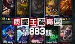 质量王者局883:Faker Cuzz FoFo Mong