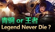 青铜玩家or王者玩家:没有对比就没有伤害