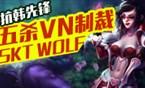 每日抗韩先锋五杀薇恩制裁SKT T1 wolf下路