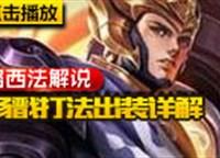 路西法解说杨戬第一视角 新英雄杨戬详解