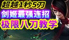 世界第一:剑姬最强连招!极限八刀详细教学