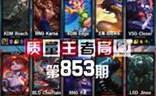 质量王者局853:小虎, Karsa, 白色风车, 剑仙