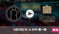德玛西亚杯6月29日 IGvsSHR第一局集锦