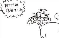 郑东升魔兽涂鸦新作:开搞了BUFF刷起!