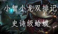 小智小龙双排记:爆笑蛤蟆河流之王史诗级2v8!
