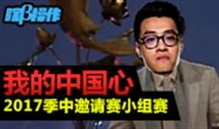瞎β操作:2017季中赛小组赛之我的中国心