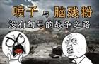 炉石叨比叨:喷子和脑残粉 无尽的战争之路