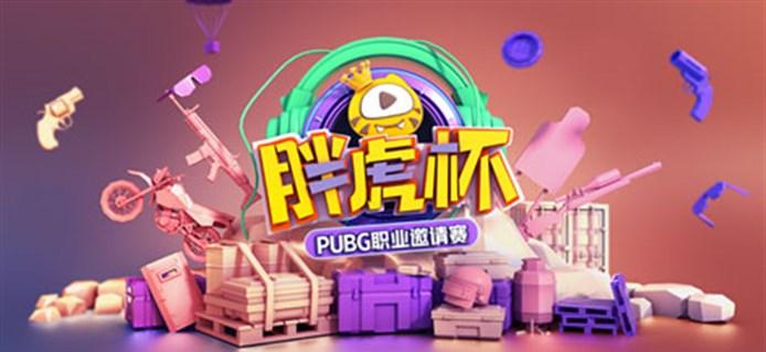 虎牙胖虎杯PUBG职业邀请赛:豪门战队齐聚