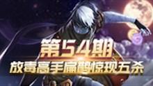 【小小舞解说】第54期 放毒高手扁鹊惊现五杀