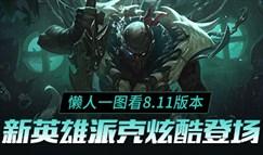 懒人一图看8.11版本 新英雄派克炫酷登场
