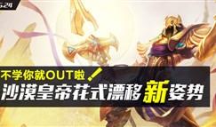 灵鸡漂移你还不会? RNG功臣Xiaohu教你玩沙皇