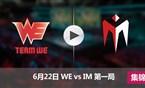 2017LPL夏季赛赛6月22日 WEvsIM第一局集锦