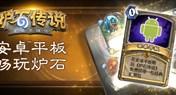 小米平板中枪!玩家整理炉石传说安卓平板安装配置机型