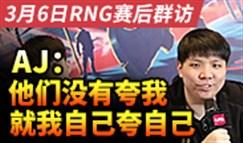 RNG群访 AJ:他们没有夸我 就我自己夸自己