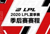 LPL官宣于8月13日正式开启夏季赛季后赛