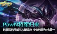 大神凯瑞啦:PawN将军韩服五杀阿兹尔