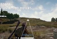 《绝地求生大逃杀》移动目标打法及测距教学视频